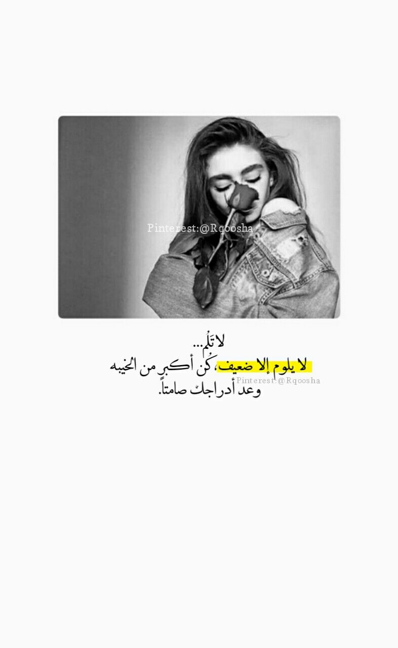 Pin By Meme On رمـزيـآٺ Love Quotes Wallpaper Photo Ideas Girl Hand Pictures