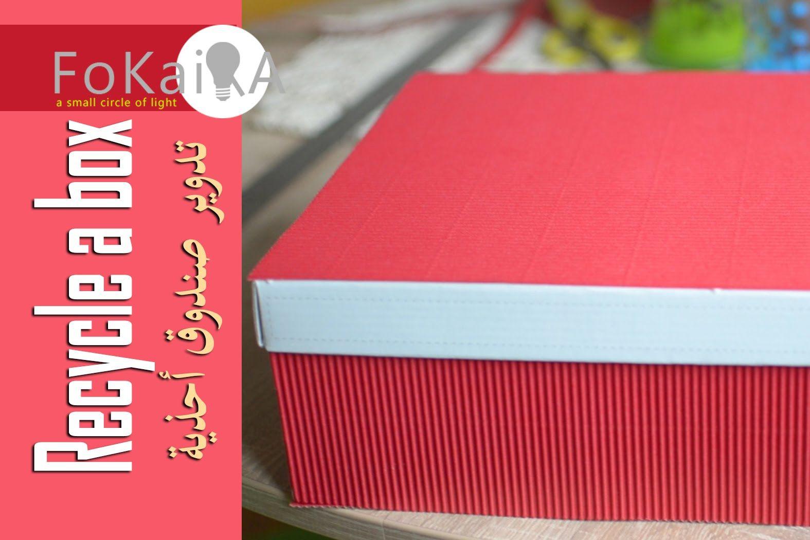 Recycling Of Carton Boxes الفكيرة 18 اعادة استخدام الصناديق الكرتون Recycle Box Light Box Recycling