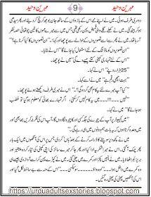 Sexy stories urdu language