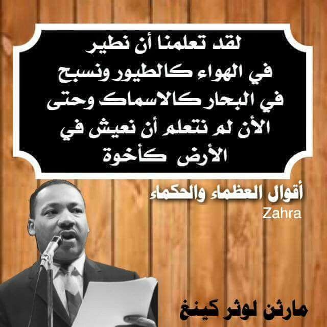 اقوال وحكم خواطر من روائع الفكر كلمات من ذهب اقوال العظماء والحكماء Author Quotes Pretty Words Wisdom Quotes