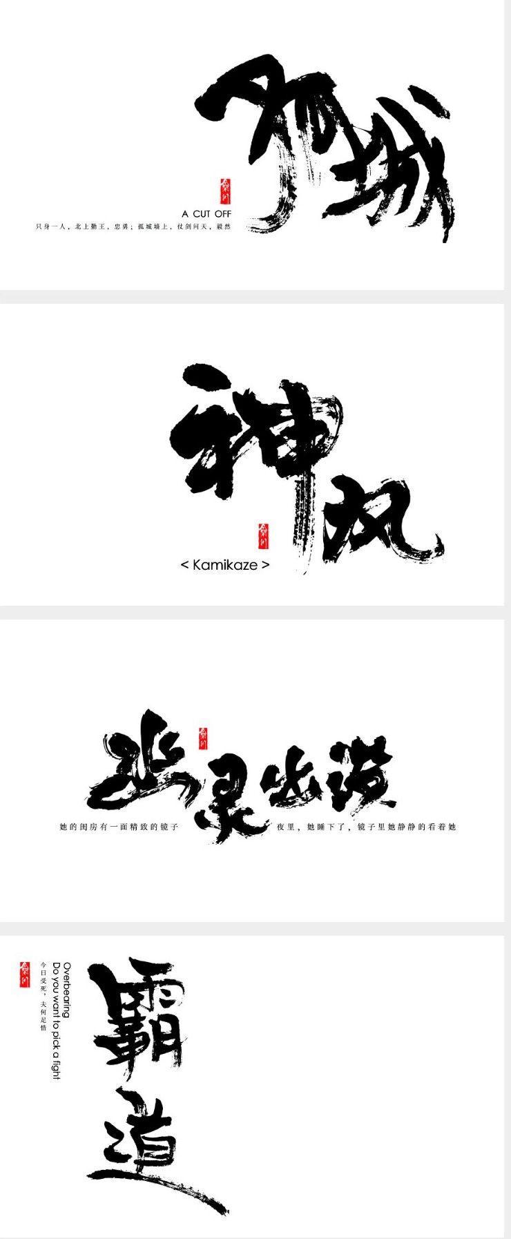 Pin by 痞格 吳 on [中文/漢字/Chinese] | Logos design,免費站標設計,支援中文顯示,文字,顏色, Logos