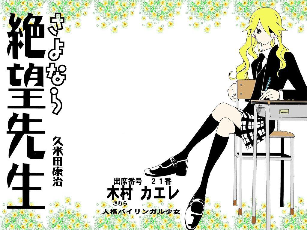 久米田 おしゃれまとめの人気アイデア Pinterest Fumfum11 さよなら絶望先生 久米田 絶望