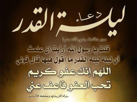Image دعاء ليلة القدر موقع قصة الإسلام إشراف د راغب السرجاني Quotes Arabic Funny Ramadan
