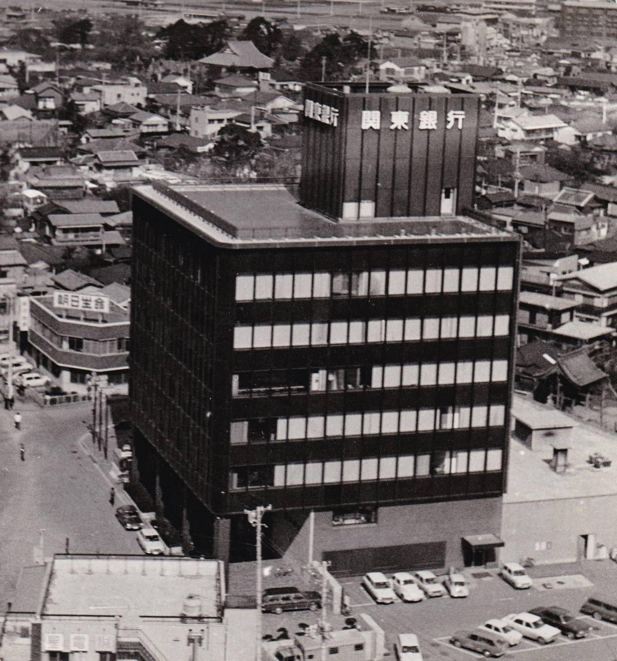 古い写真 関東銀行建物 茨城県土浦市か 金融資料写真 ヤフオク 古い写真 茨城 写真
