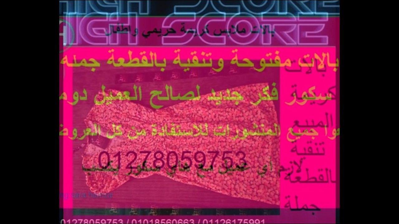 ملابس بالة ملابس باله من بور سعيد ملابس بالة بالكيلو ملابس بالة سوبر كر Youtube