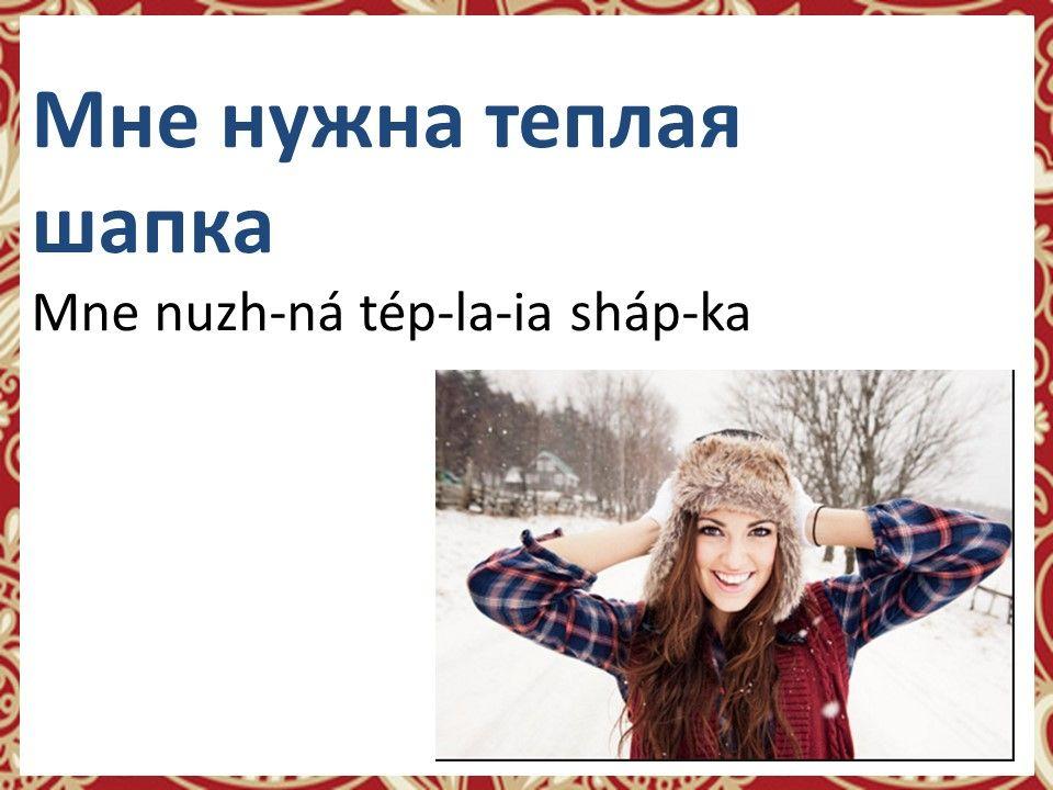 Eu preciso de um gorro quentinho! :)  https://www.youtube.com/channel/UCwKtON2GyR1gMJvobaj_m3w  #aulasderusso #russoonline #aprenderrusso