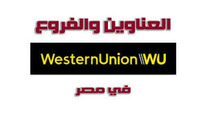 مواعيد وعناوين ويسترن يونيون Western Union في مصر 2020 Apkareem Tech Company Logos Company Logo Logos