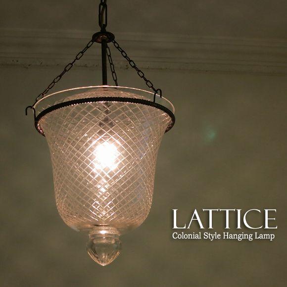 コロニアルスタイルガラスハンギングランプ LATTICE(ラティス)