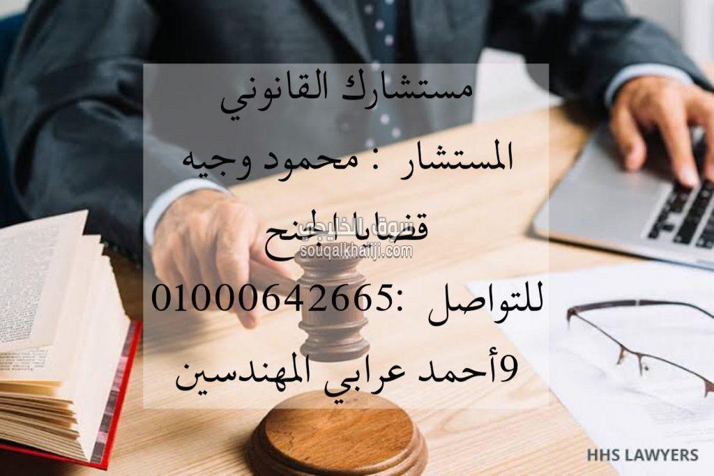 محامي قضايا الجنح في مصر Card Holder Place Card Holders Place Cards