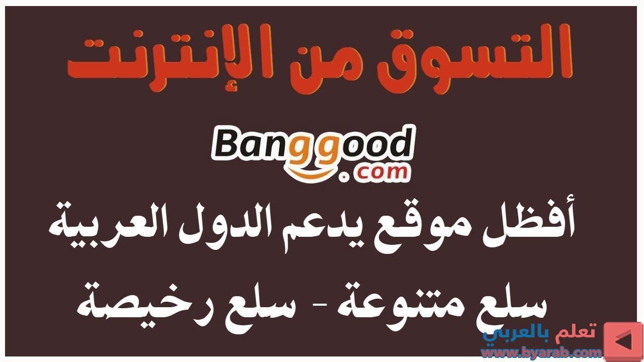 شرح تفصيلي لعملاق التسوق من الإنترنت Banggood كيفة شراء منتوج كيفية تخفيض سعر السلع Arabic Calligraphy Calligraphy Banggood