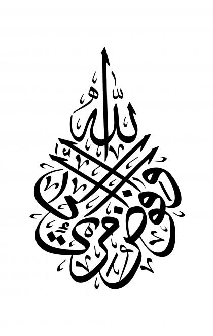 غافر ٤٠ : ٤٤ | (وافوض أمري إلي الله)  سورة غافر من اﻵية٤٤ | Arabic