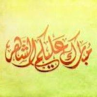 دعاء الافتتاح ميثم التمار By Sistani Group On Soundcloud Calligraphy