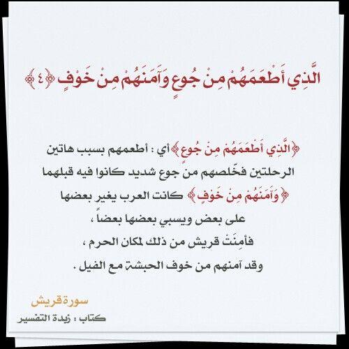 تفسير سورة قريش 4 Holy Quran Quran Math