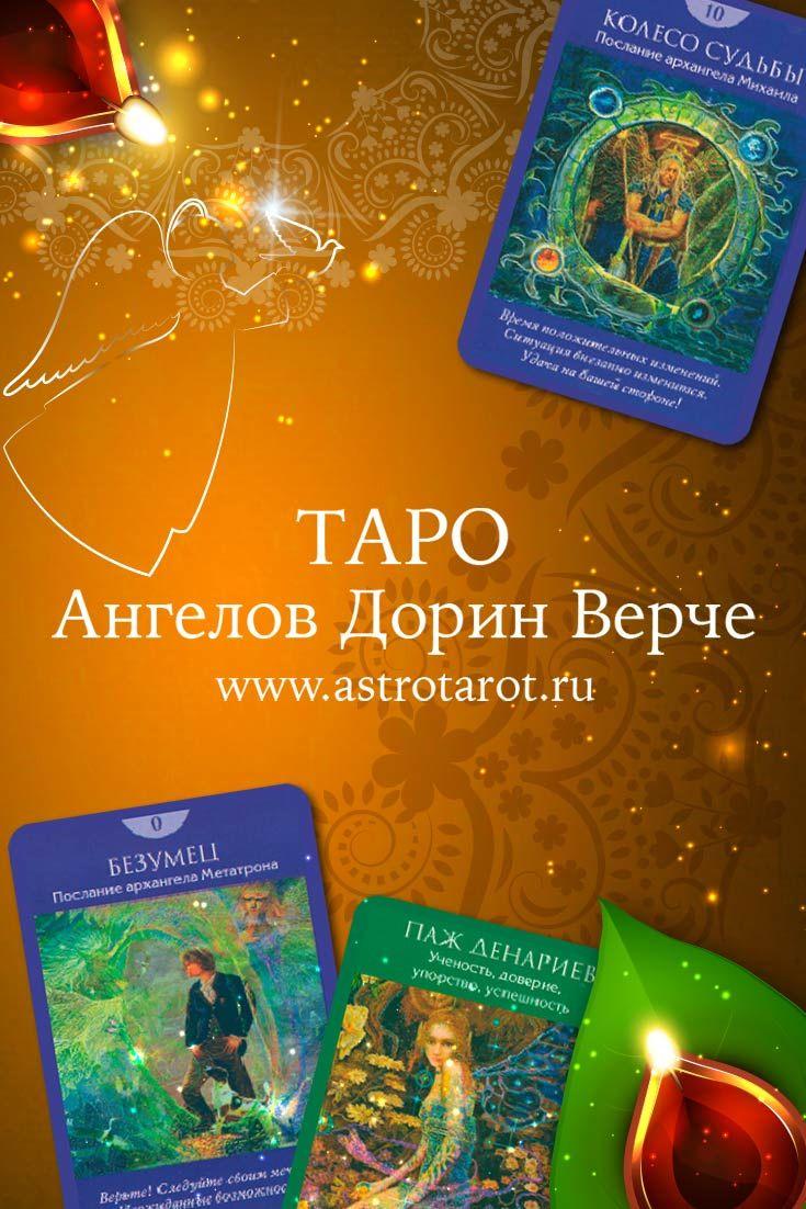 Гадание дорин верче онлайн карта дня обучение таро новосибирск