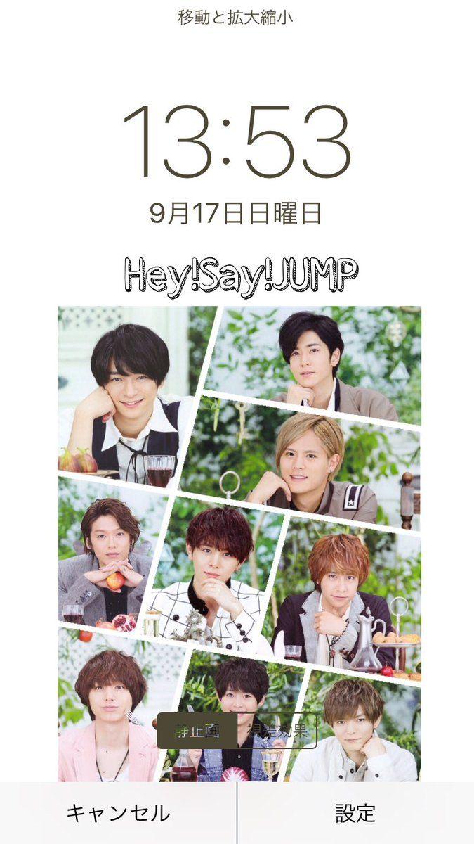ベスト Hey Say Jump 壁紙 Iphone 壁紙 Hey Say Jump 壁紙 ハイジャンプ