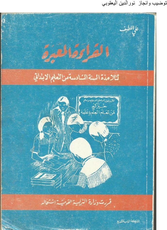 القراءة المعبرة س6 Books Pdf Education