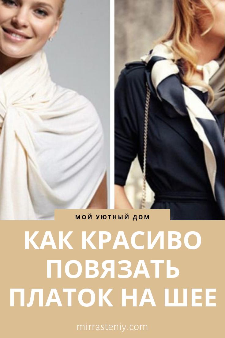как красиво повязать платок на платье