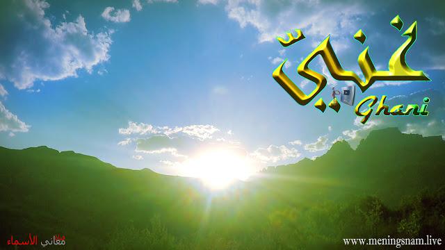 معنى اسم غني وصفات حامل هذا الإسم Ghani Neon Signs Neon Signs