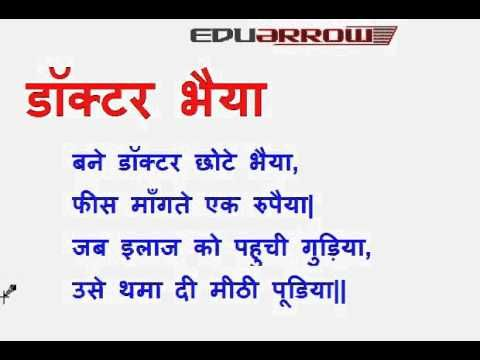Doctor Bhaiya | Nursery Hindi Rhymes - डॉक्टर भैया (Hindi Poem - Doctor Bhiya)