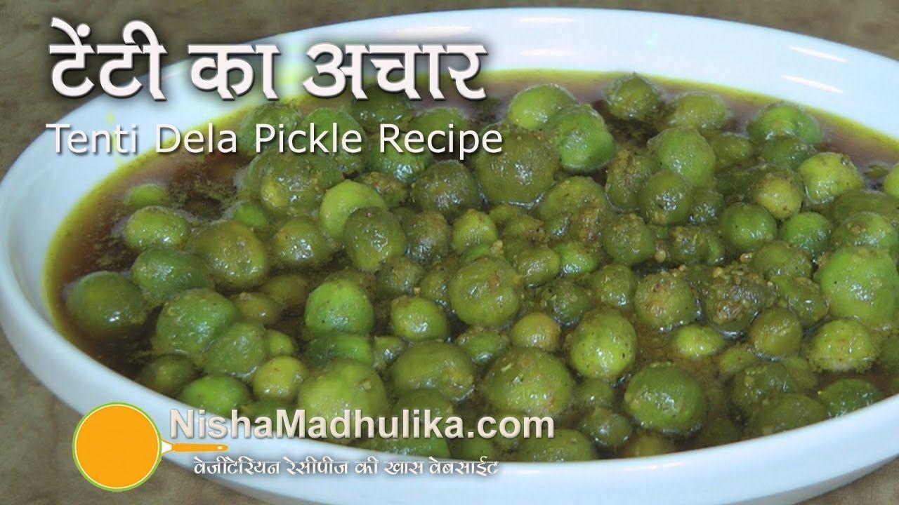 Tenti Dela Pickle Recipe Tenti Ka Achar Forge Pickles Recipes