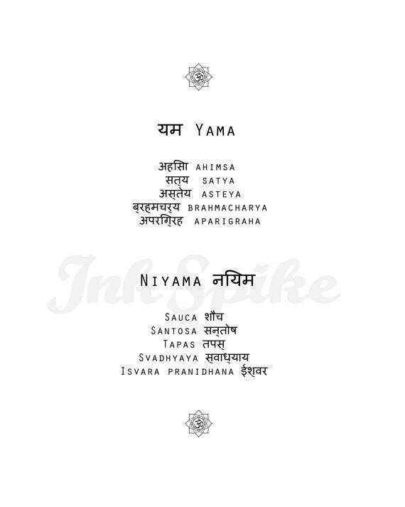 Yama And Niyama Print This Beautifully Simple Print Of The 10