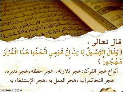 انواع هجر القرآن Quran Koran Arabic Calligraphy