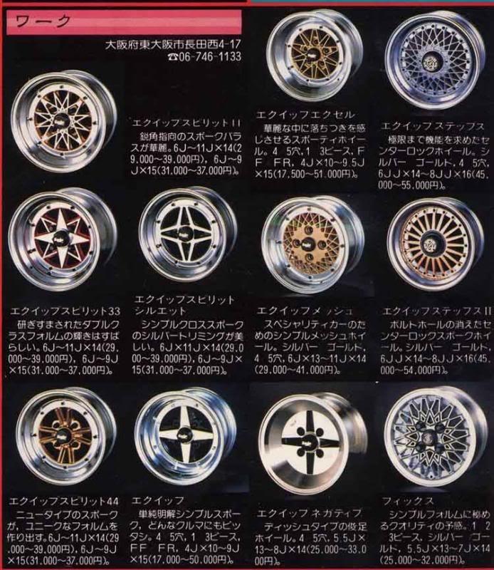 Japanese Vintage Wheel Advert シェベル アルミホイール ホイール