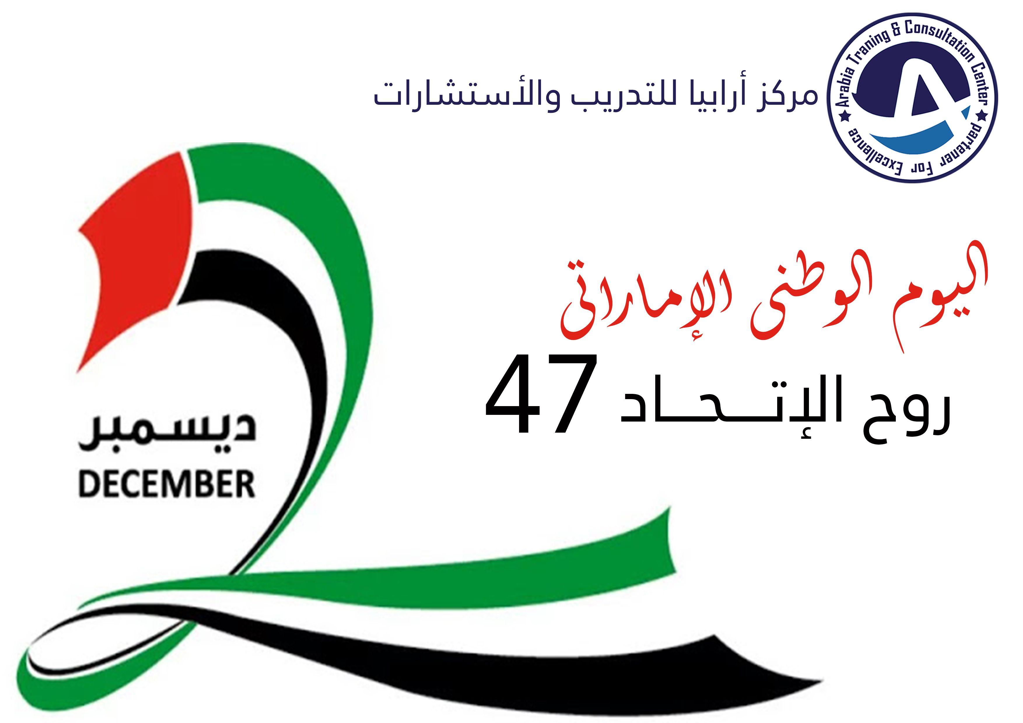 يهنئ مركز ارابيا للتدريب المملكة العربية المتحدة بالعيد الوطنى الامارتى Diy Decor Pie Chart Chart