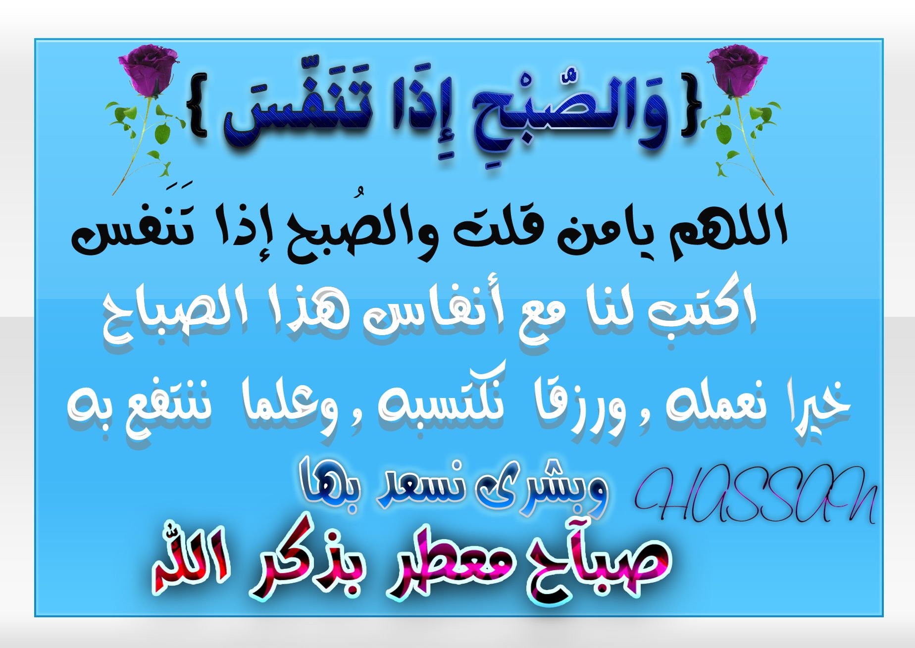 Pin By Noba1020 On والصبح اذا تنفس Arabic Calligraphy Alae Calligraphy