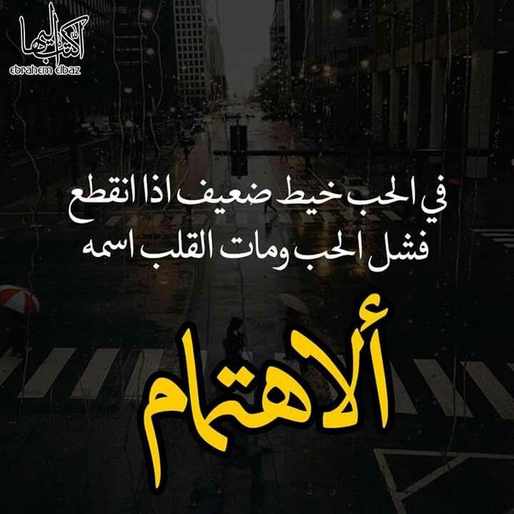 الاهتمام Arabic Jokes Quotes Arabic Quotes