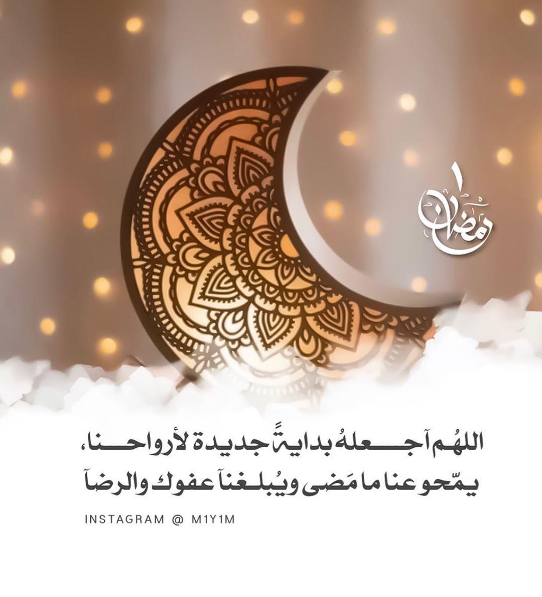 Mrs Mona On Instagram يارب Follow Me M1y1m Give Me Like Put Y Ramadan Celestial Bodies Celestial