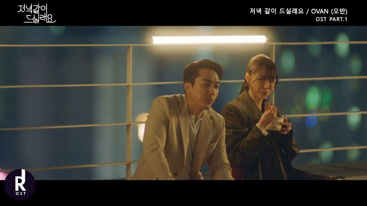 [MV] OVAN (오반) - Dinner Mate (저녁 같이 드실래요) | Dinner Mate (저녁 같이 드실래요) OST...