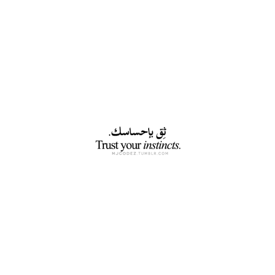 Tattoo Quotes In Arabic: #1 Tumblr's Source For Arabic Typography Quotes