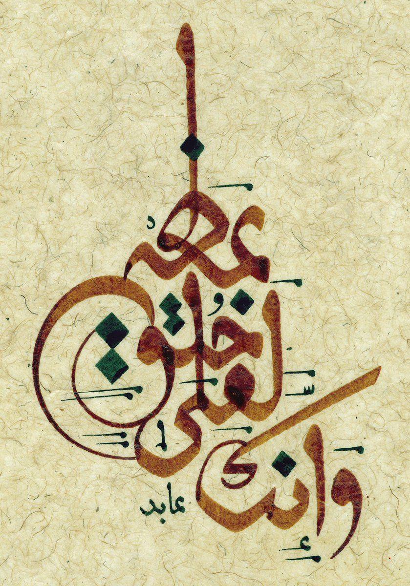 Embedded Image Islamic Art Pattern Islamic Art Calligraphy Arabic Calligraphy Painting