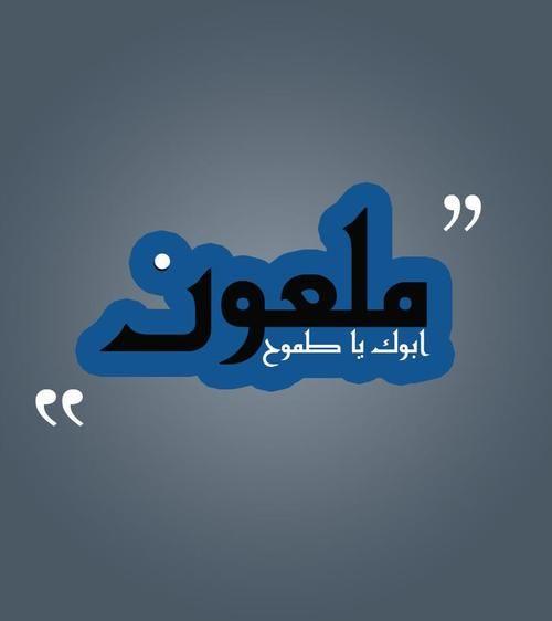 لو طالت المسافات أنا والأمل أخوات وتالتنا كان الليل ماأنا ليا فيها النيل وليها فيا الروح ماخترتش إني أروح ماأنا ج Reading Quotes Funny Quotes Positive Quotes