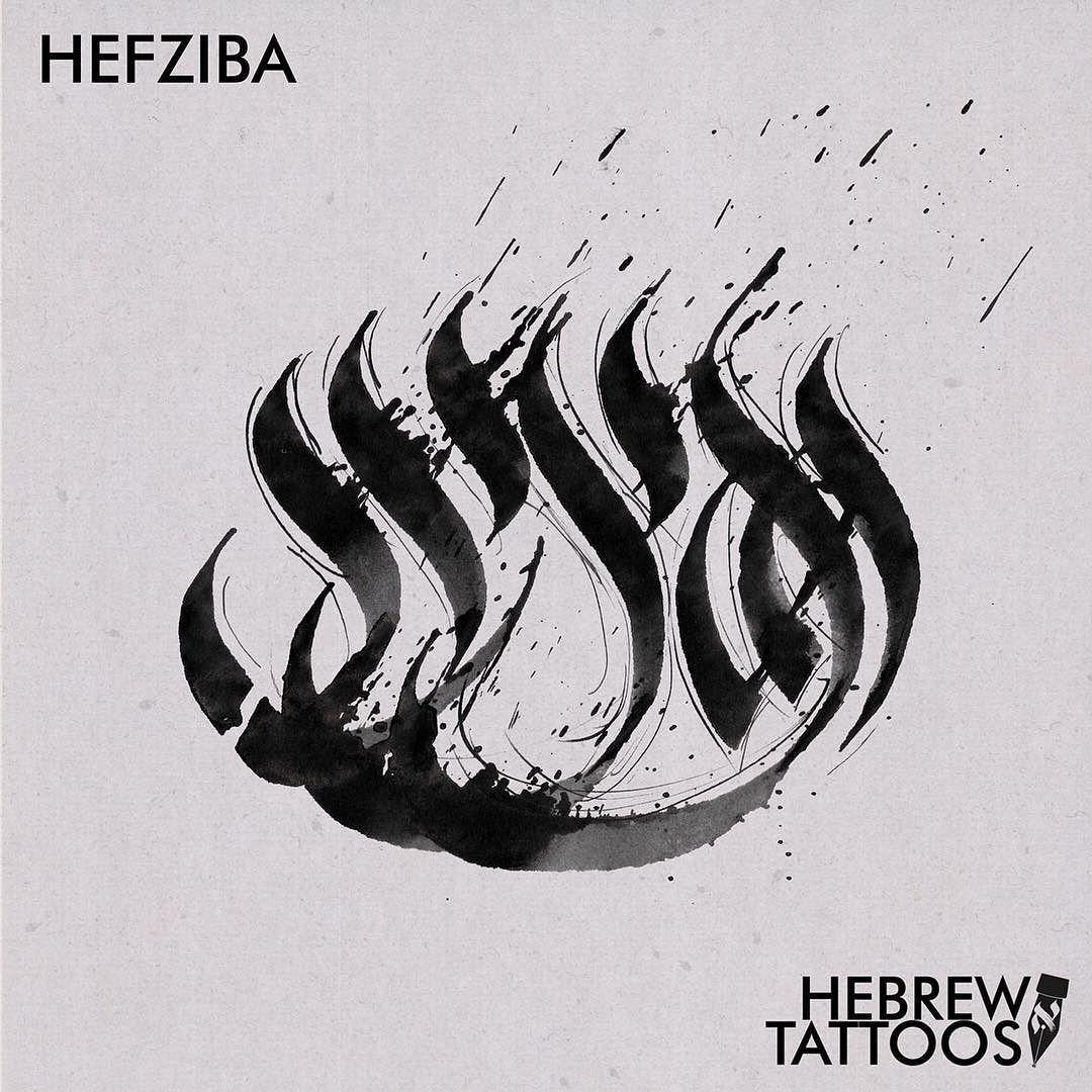 T S Hebrew Name Is Hephzibah As It Appears In Isaiah 62 4