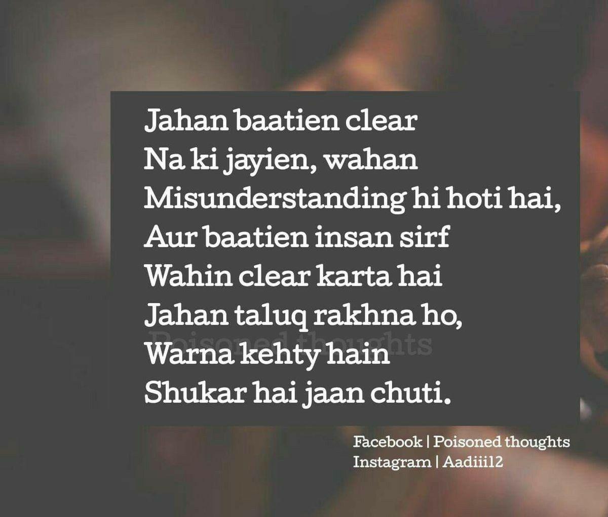 Misunderstanding Quotes In Hindi