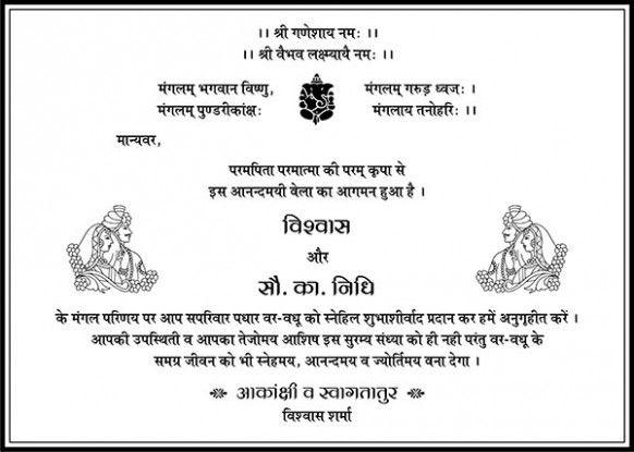 Marriage Invitation Card In Hindi Wedding Invitation Card Wording Marriage Invitation Card Invitation Card Format