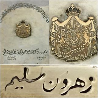 Close up we can see the Iraqi coat of arms, the inscriptions in Arabic commemorating the coronation of King Faisal II, the last king of Iraq, with his regent's name (uncle 'Abd al-llah of Hejaz) crowned in 1953, and the maker's name inscribed on the verso. #hhgallerymayfair #silver #inscriptions #details #commemorative #tray #coronation #gilt #arabic #Iraqi #decorativearts #hashemite #coatofarms