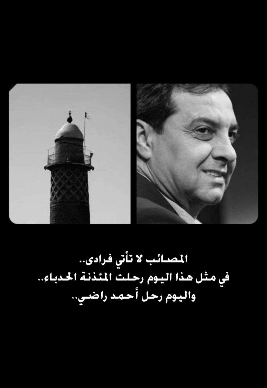 Pin By عطر العراق On شؤون عراقية ثورة الكرامة والحرية Movie Posters Movies Words
