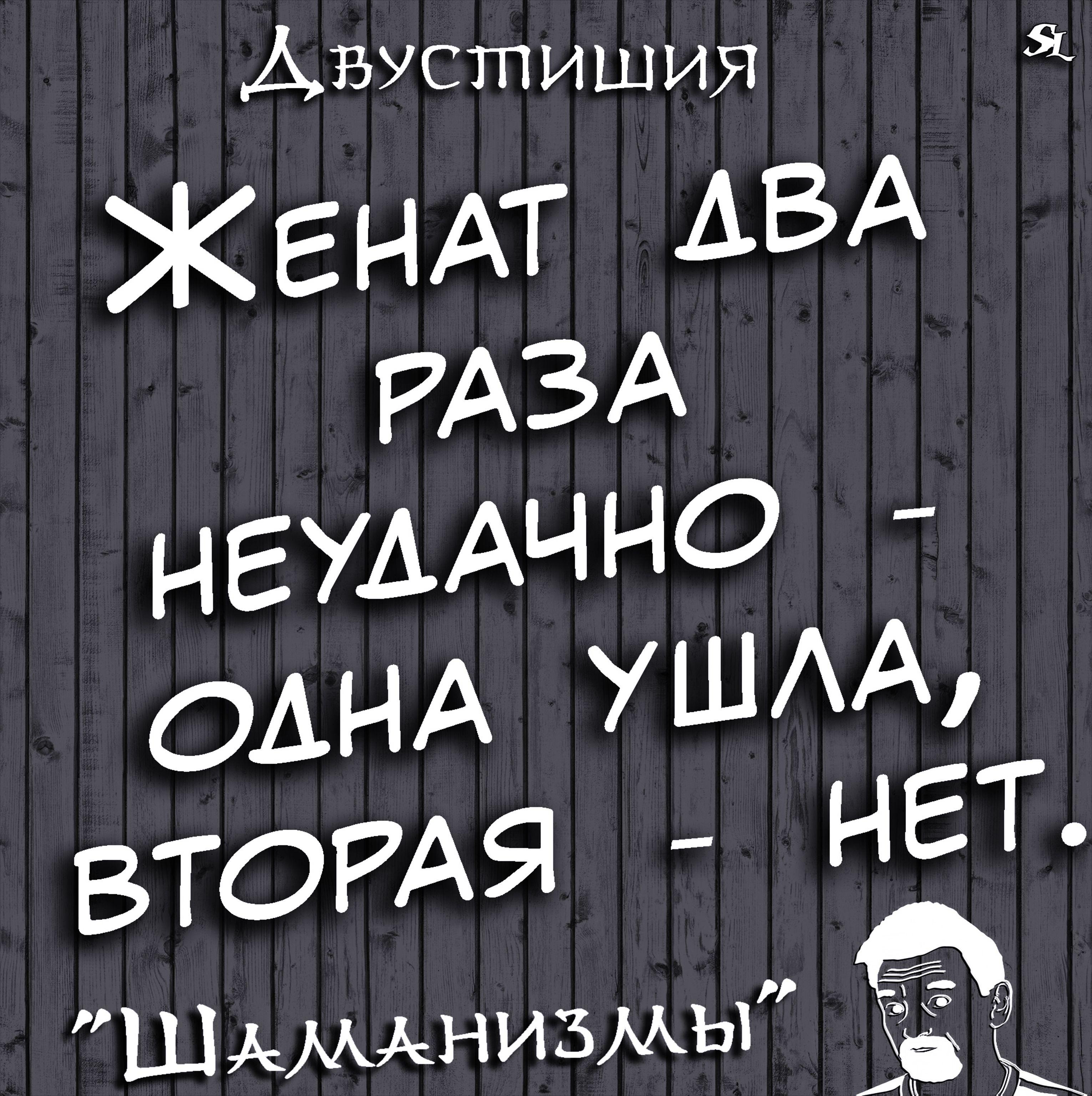 Dvostishie Shamanizmy Shutki Prikol Yumor Jokes Funny Humor Memes Shaman Ledentsov Sl Shaman In 2020