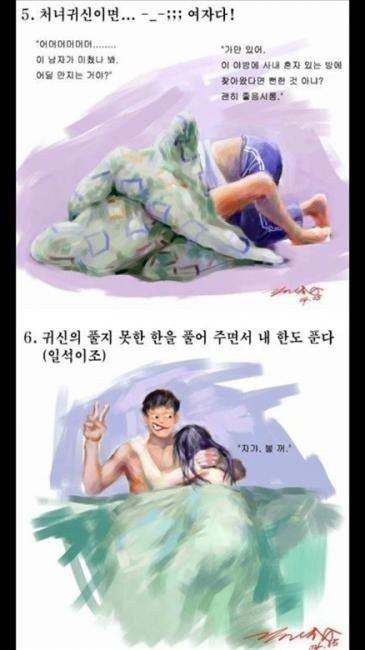 고전)처녀귀신 대처법