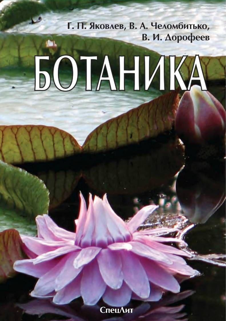 Ботаника г. П. Яковлев в. А. Челомбитько скачать.