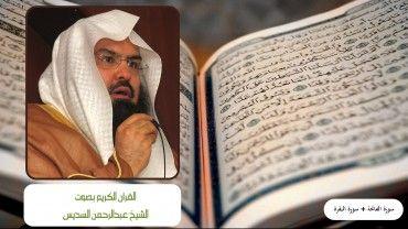 سورة الفاتحة وسورة البقرة بصوت الشيخ عبد الرحمن السديس Al Fatiha Al Baqarah ديننا الاسلام Lunch Box Lunch