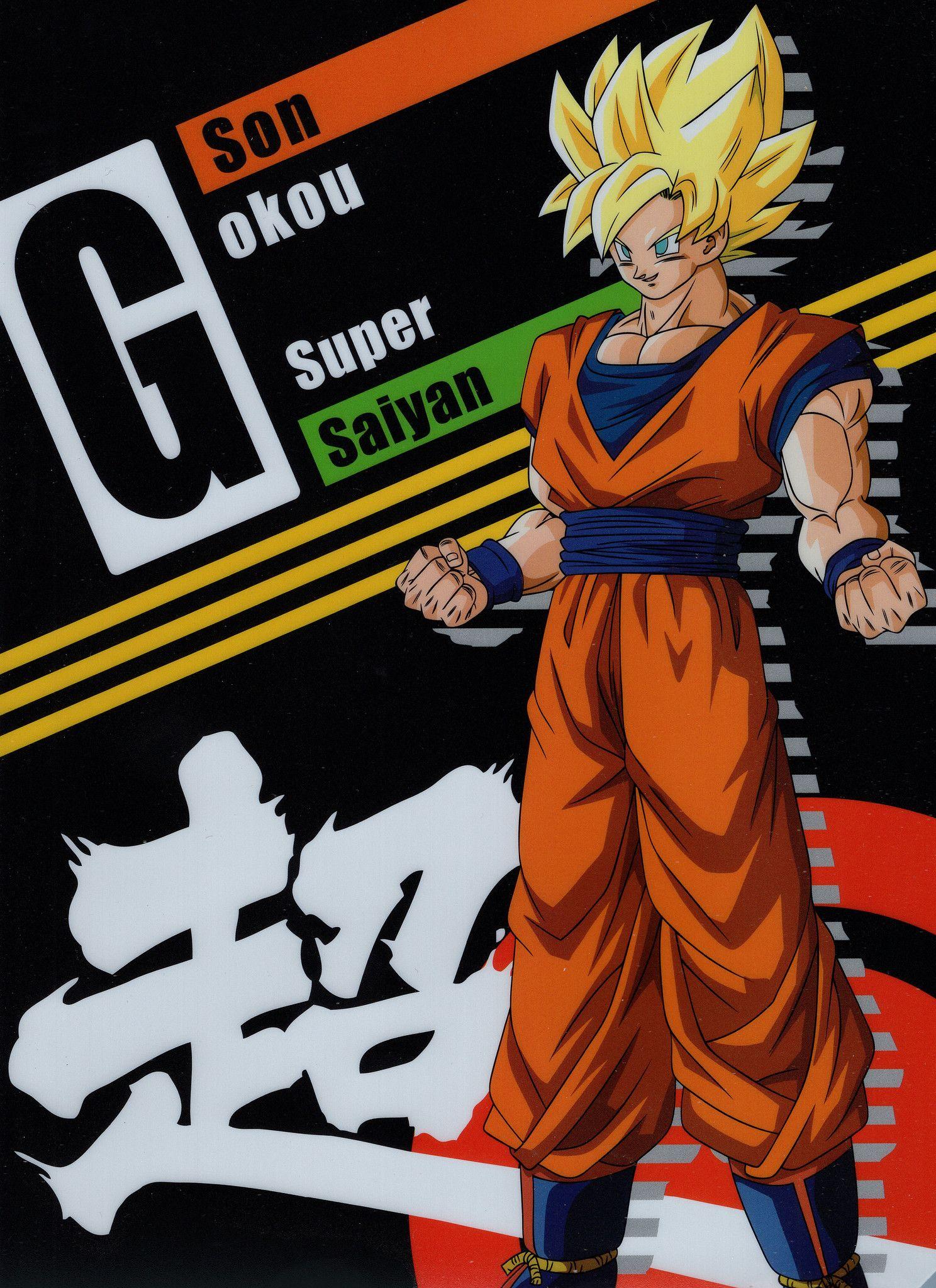 Ichiban Kuji Dragon Ball Super The Android Battle folder ...
