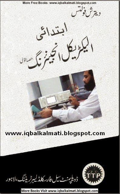 Basic Electrical Engineering Urdu Book Part 1