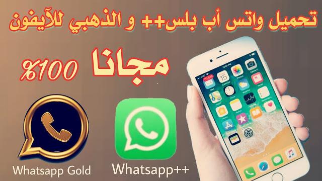 تحميل الواتس اب بلس الذهبي 2020 للايفون اخر اصدار Whatsapp Gold In 2020 Whatsapp Gold Gold Liles