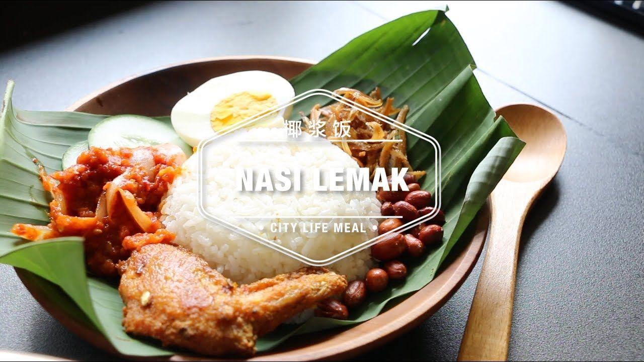 Nasi Lemak 椰浆饭 YouTube in 2020 Comfort food, Nasi