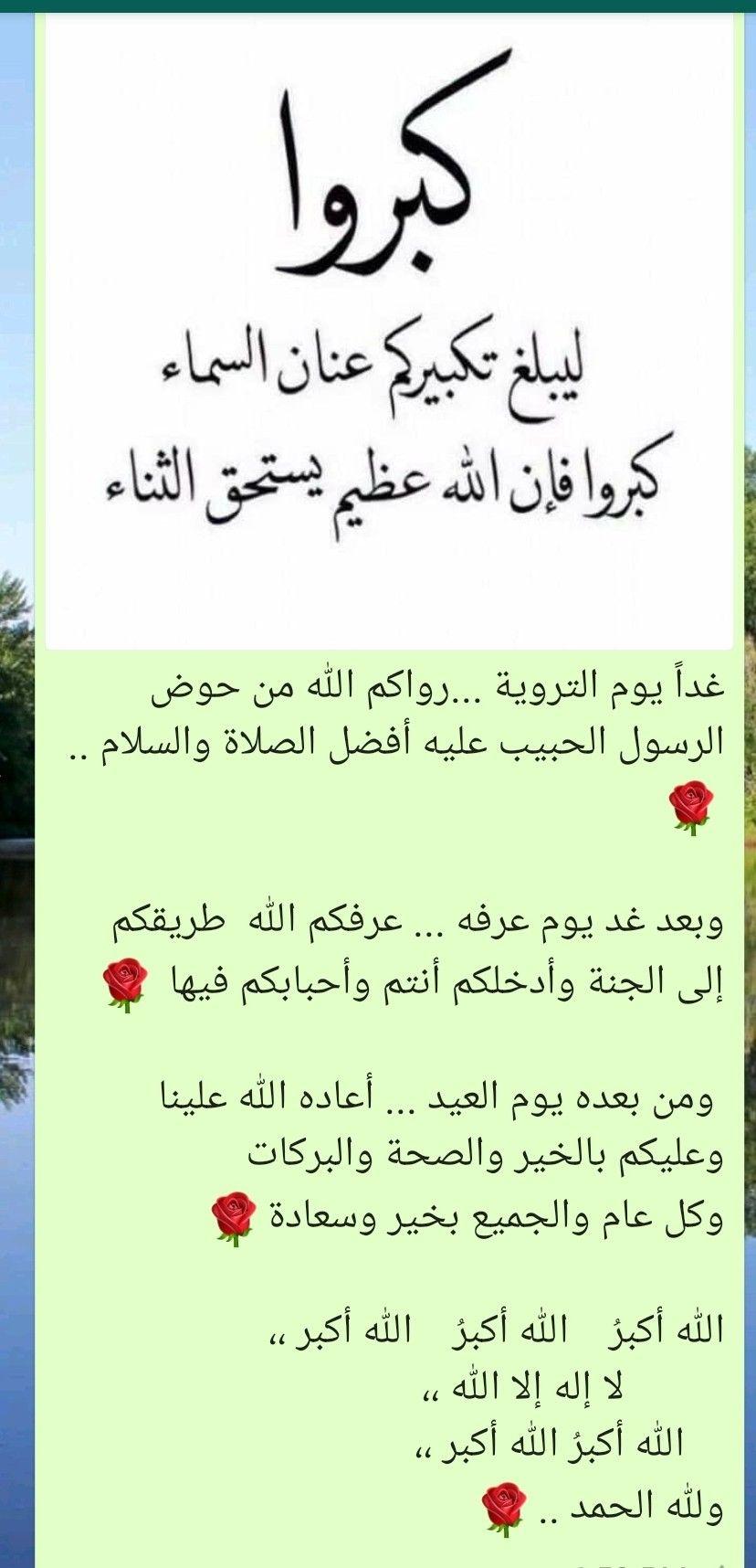 Desertrose في ودائعك دائم ا ياااارب أرواحنا وأهلنا ومن نحب Islam Facts Islam Beliefs Islamic Phrases