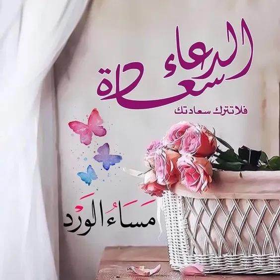 مساء الخير كلمات اجمل الكلمات لمساء الخير عبارات مساء الخير مجلة رجيم Evening Greetings Good Morning Arabic Morning Images